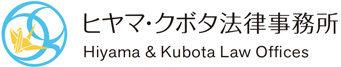 ヒヤマ・クボタ法律事務所